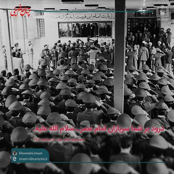 سربازان امام زمان(عج)