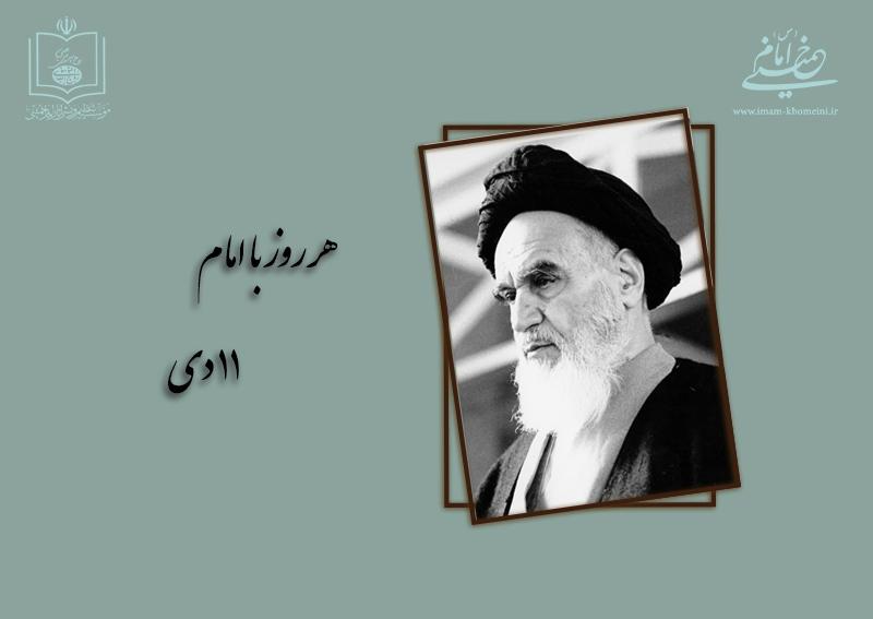 هر روز با امام / ۱۱ دی / نگاهی به اتفاقات دوران حیات امام
