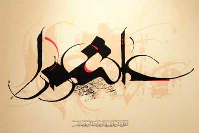 نقش امام خمینی در خرافه زدایی و بازسازی فرهنگ عاشورا