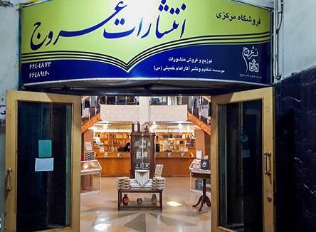 جشنواره فروش آثار امام خمینی با ۲۰ درصد تخفیف