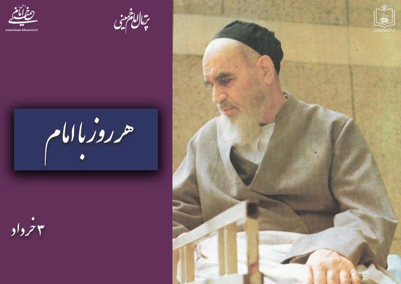 هر روز با امام / ۳ خرداد / نگاهی به اتفاقات دوران حیات امام