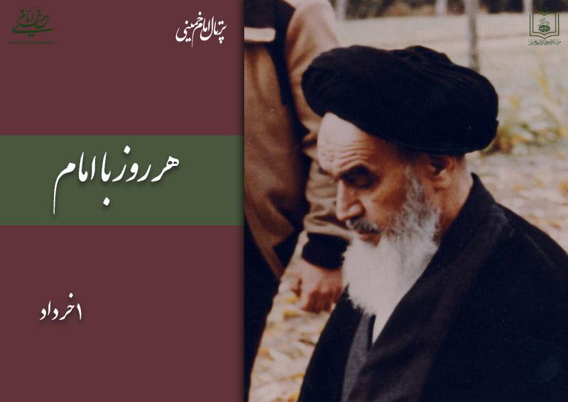 هر روز با امام / ۱ خرداد / نگاهی به اتفاقات دوران حیات امام