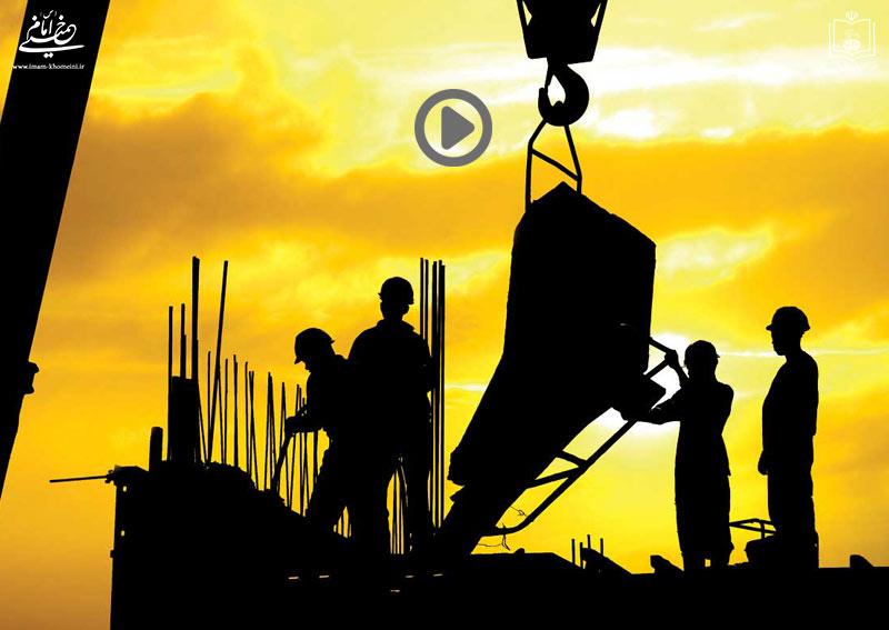 ارزش کارگر در اسلام