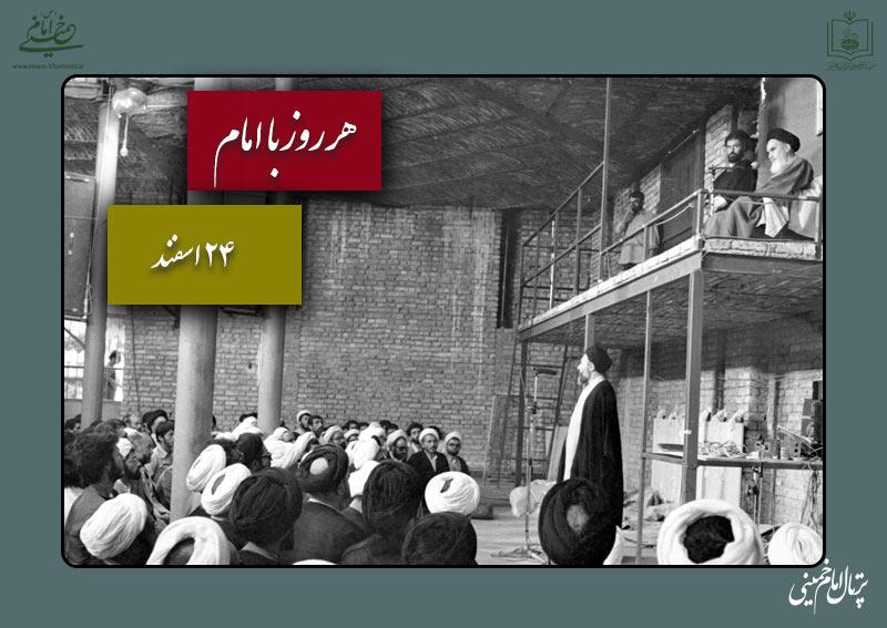 حسینیه جماران - هر روز با امام