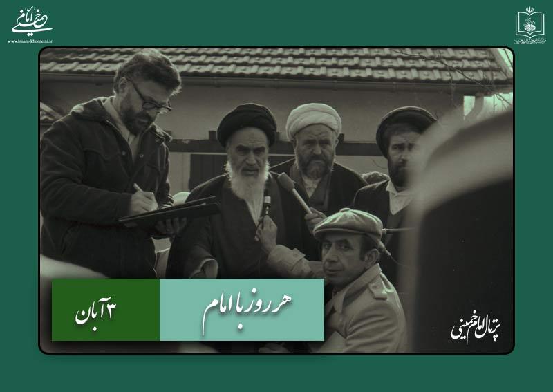هر روز با امام / ۳ آبان / نگاهی به اتفاقات دوران حیات امام