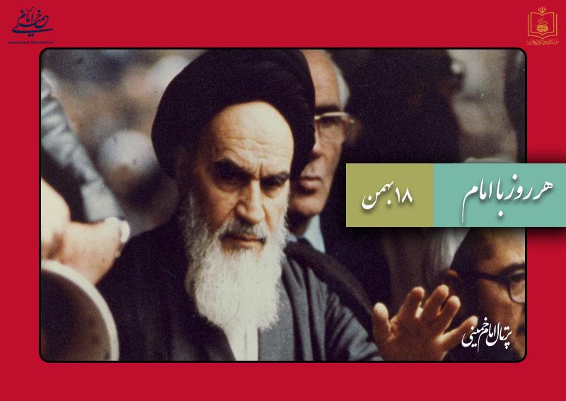 هر روز با امام / ۱۸ بهمن / نگاهی به اتفاقات دوران حیات امام