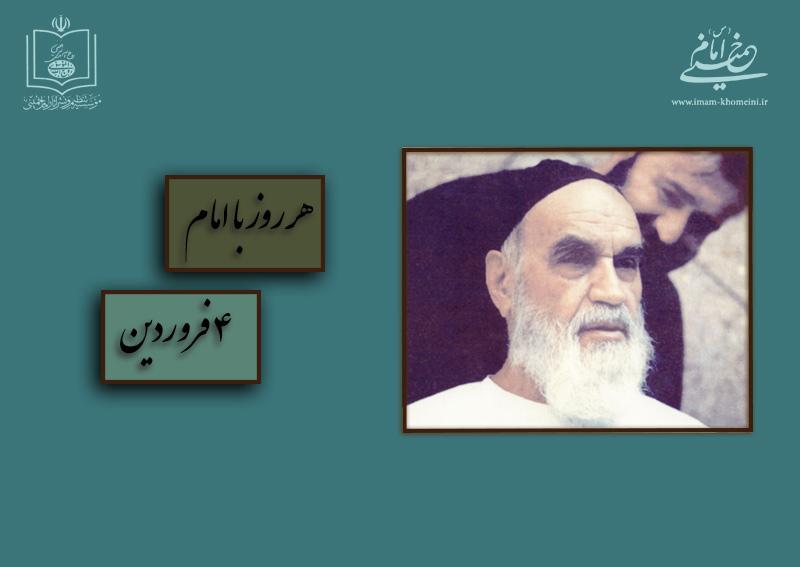 هر روز با امام / ۴ فروردین / نگاهی به اتفاقات دوران حیات امام