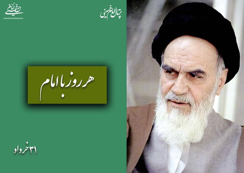هر روز با امام / ۳۱ خرداد / نگاهی به اتفاقات دوران حیات امام