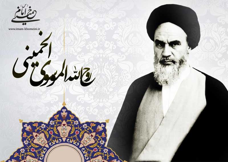 نامه امام خمینی