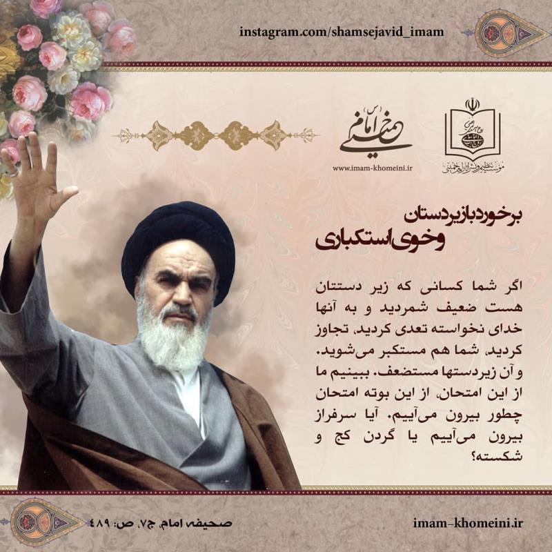 توصیه امام خمینی در برخورد با زیردستان