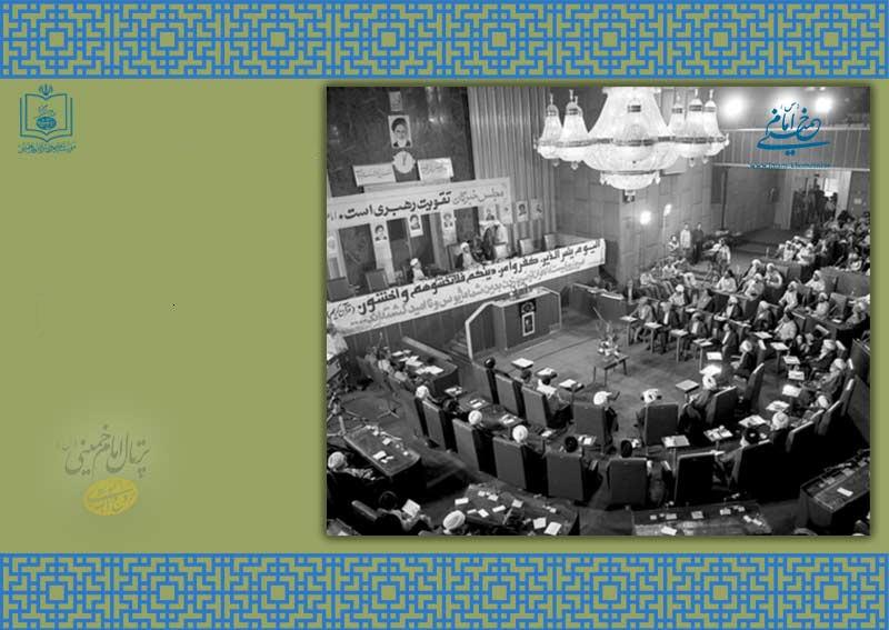 گشایش نخستین دوره مجلس خبرگان رهبری با پیام امام خمینی (س)