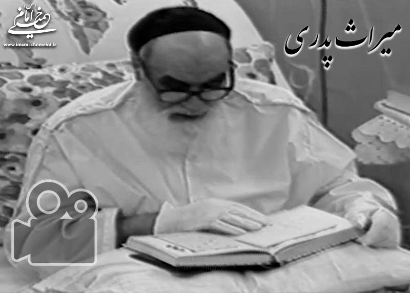 میراث پدری / فرازهایی از وصیت نامه سیاسی-الهی امام خمینی(س) / قسمت ششم