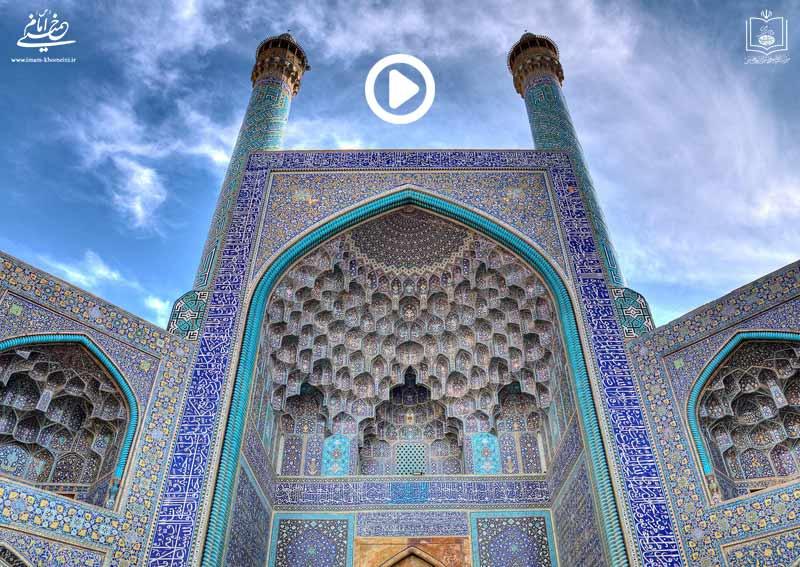 اهدنا الصراط المستقیم / هجدهم رمضان / مسجد امام اصفهان