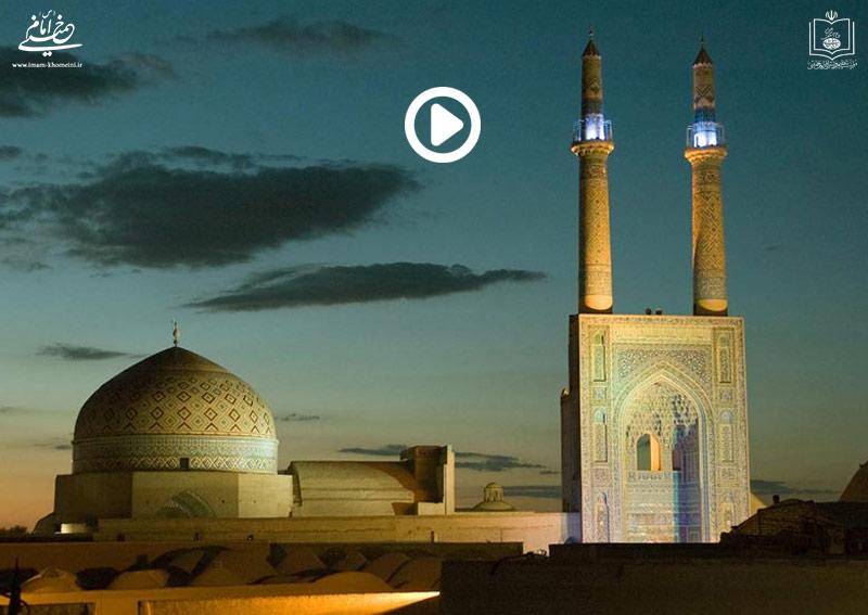 اهدنا الصراط المستقیم / چهارم رمضان / مسجد جامع یزد