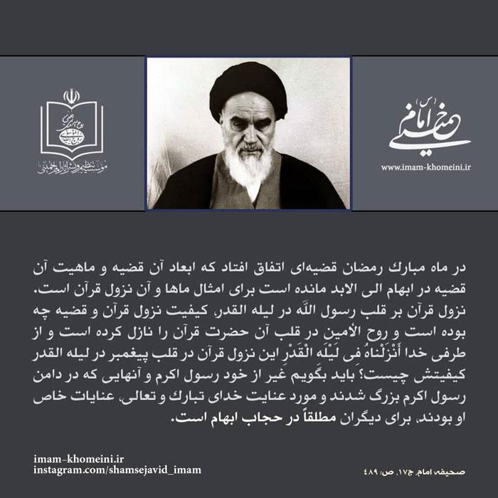 نزول قرآن عکس نوشته