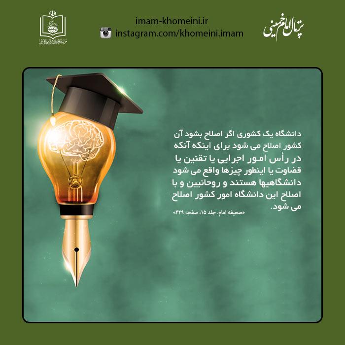 اصلاح دانشگاه
