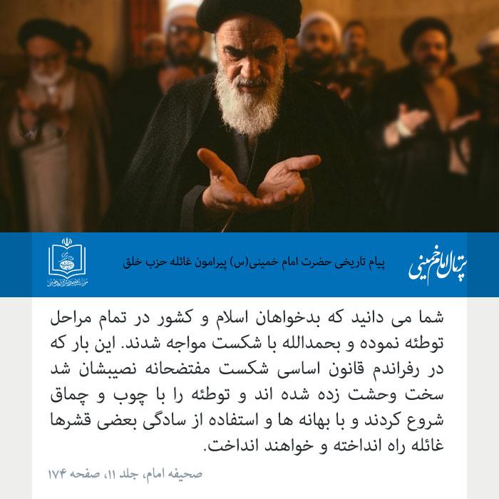 پیام تاریخی حضرت امام خمینی(س) پیرامون غائله حزب خلق