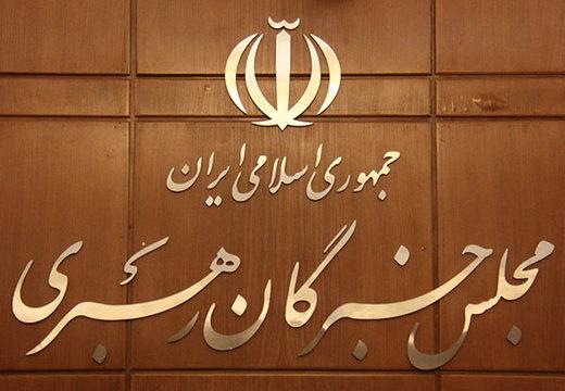 بررسی سیر تشکیل مجلس خبرگان