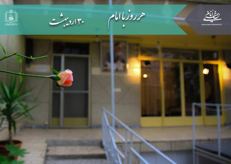 هر روز با امام / ۳۰ اردیبهشت / نگاهی به اتفاقات دوران حیات امام