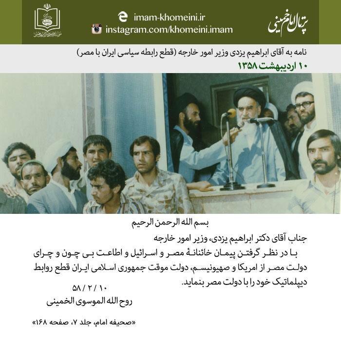 قطع رابطه سیاسی ایران با مصر