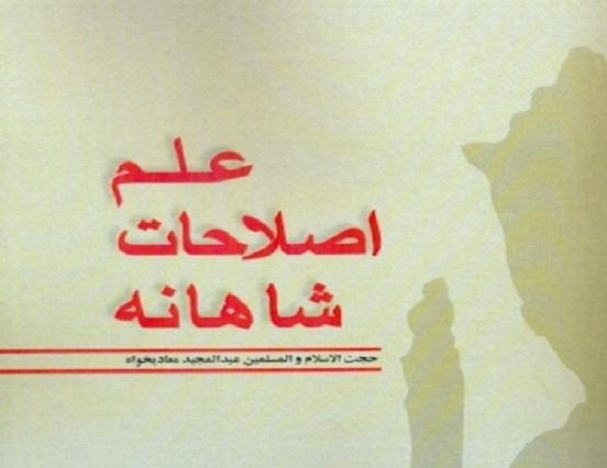 کتاب علم اصلاحات شاهانه، به قلم حجت الاسلام عبدالمجید معادیخواه منتشر شد