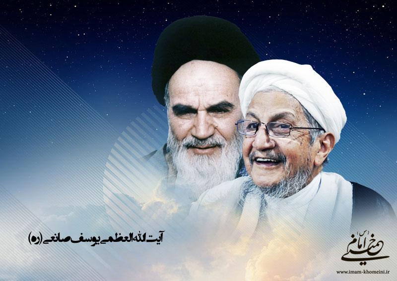 امام خمینی و ایت الله صانعی