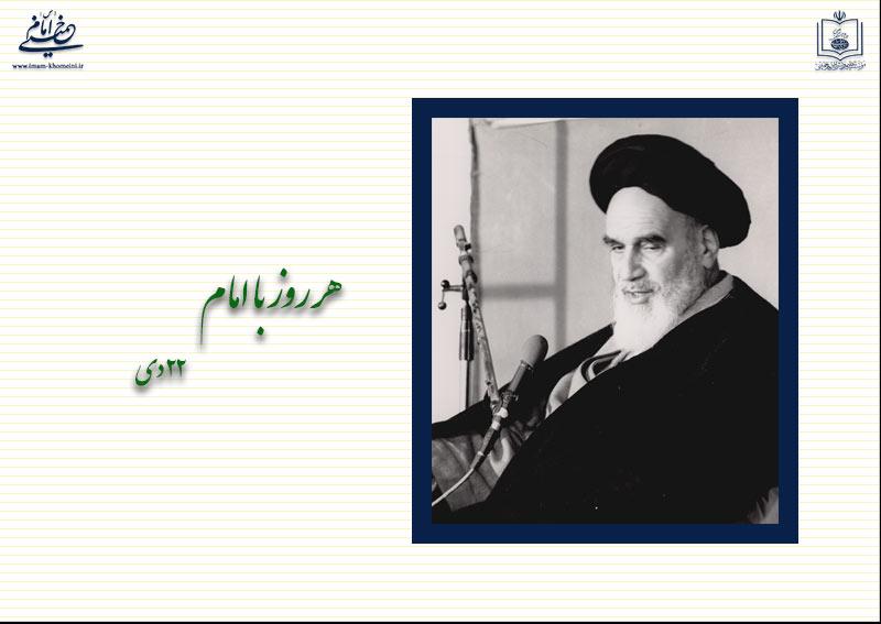 سخنرانی امام خمینی