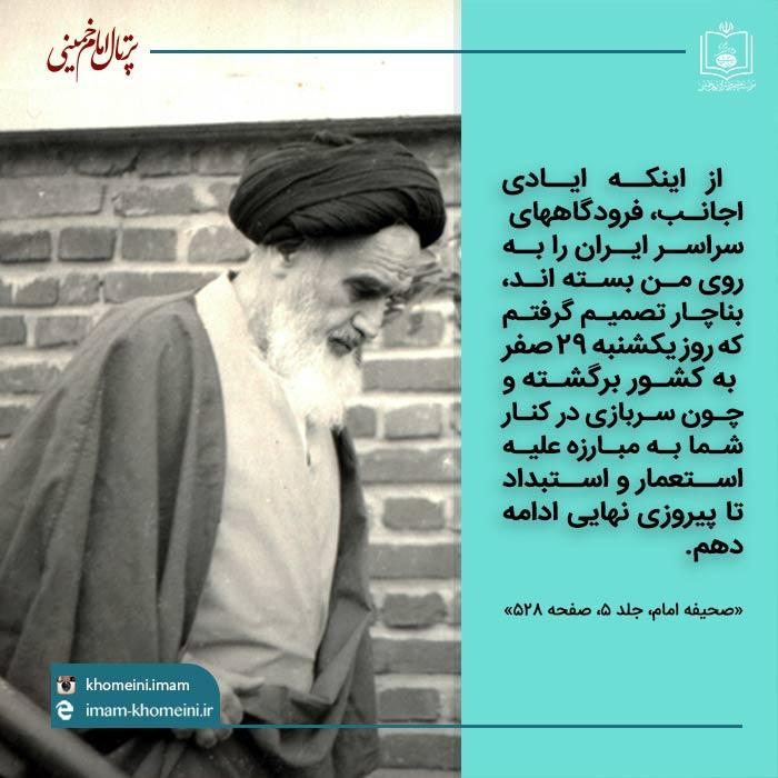 امام خمینی عکس نوشته