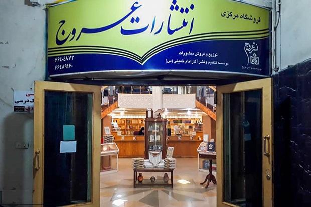 ارسال کتاب های انتشارات عروج در تهران رایگان شد