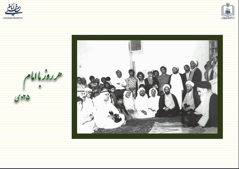 هر روز با امام / ۲۵ دی / نگاهی به اتفاقات دوران حیات امام