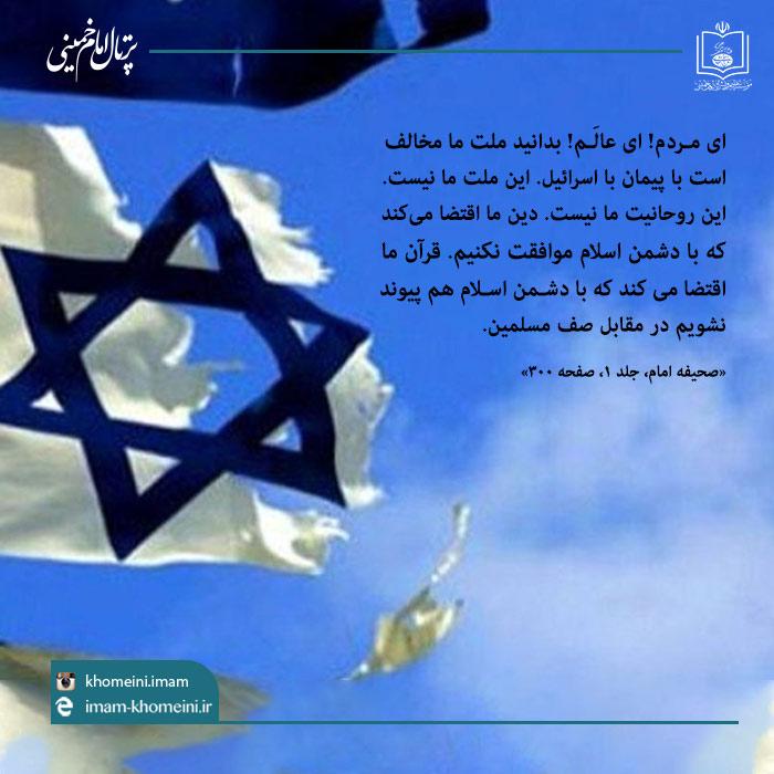 پیمان با اسرائیل