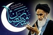 توصیه های مهم اخلاقی امام خمینی(س) برای ورود به ماه مبارک رمضان