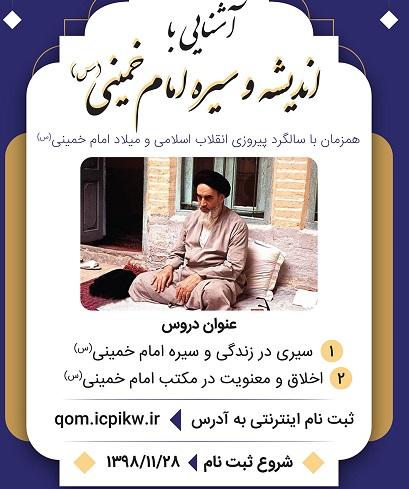 دوره آموزش مجازی آشنایی با سیره و اندیشه امام خمینی(س) برگزار می شود