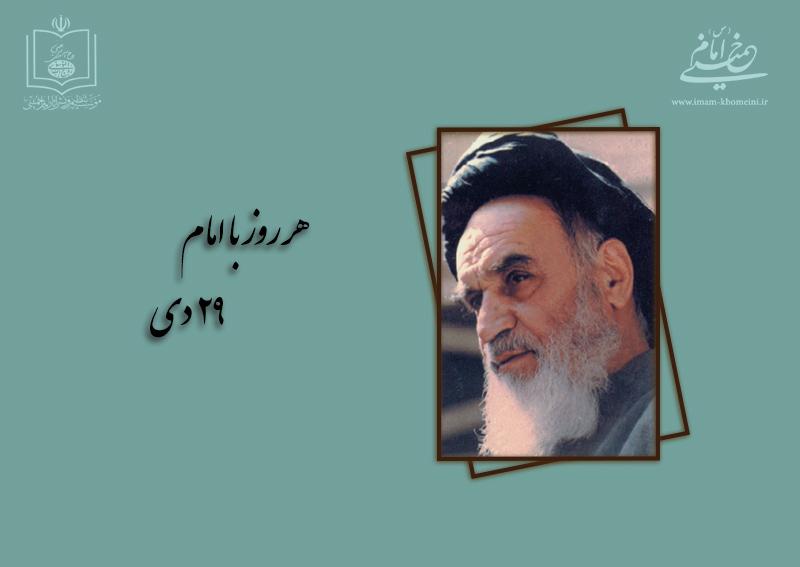 هر روز با امام / ۲۹ دی / نگاهی به اتفاقات دوران حیات امام