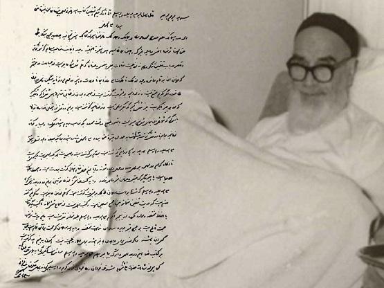 مروری بر وصیت نامه های امام خمینی