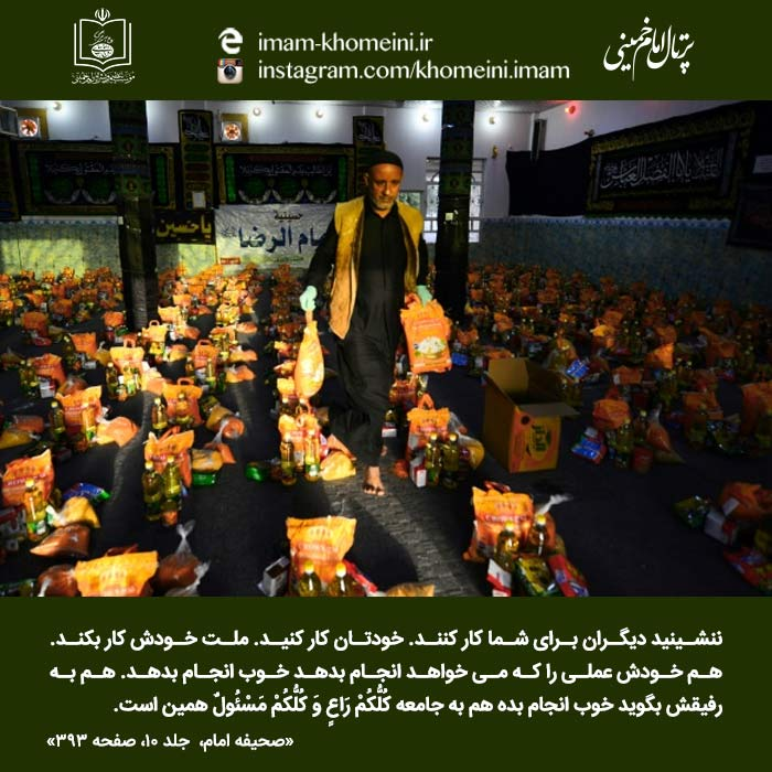 عکس نوشته سخنان امام خمینی
