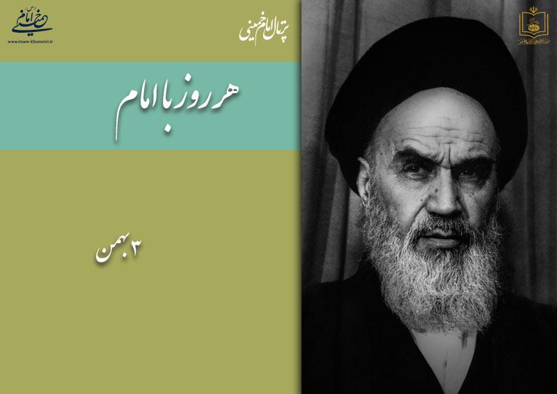 هر روز با امام / ۳ بهمن / نگاهی به اتفاقات دوران حیات امام