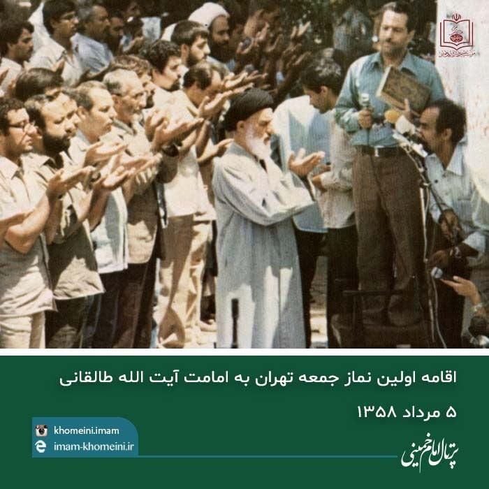 اولین نماز جمعه تهران