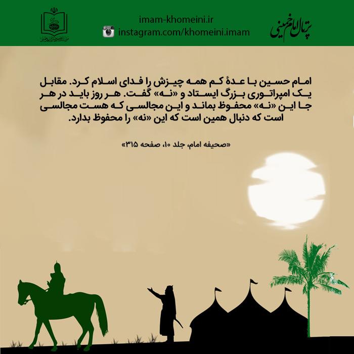عکس نوشته امام حسین