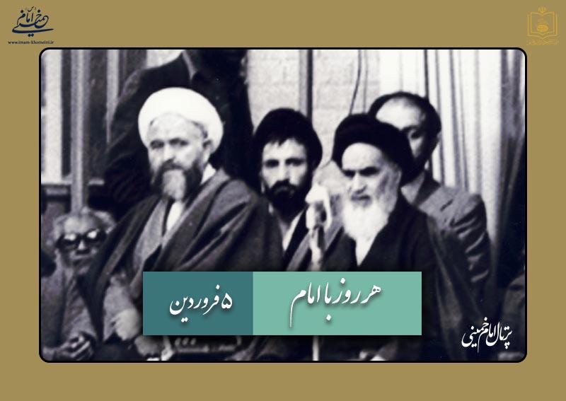 هر روز با امام / ۵ فروردین / نگاهی به اتفاقات دوران حیات امام