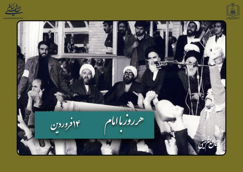 هر روز با امام / ۱۴ فروردین / نگاهی به اتفاقات دوران حیات امام