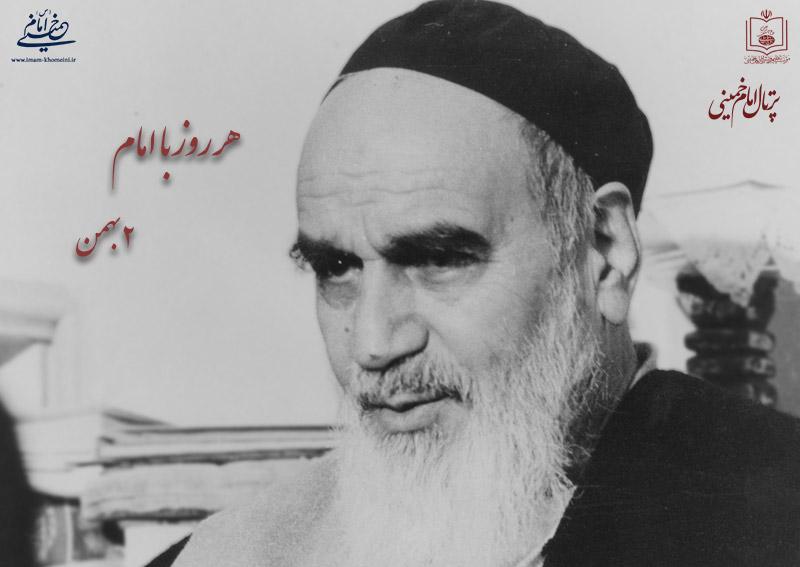هر روز با امام / ۲ بهمن / نگاهی به اتفاقات دوران حیات امام
