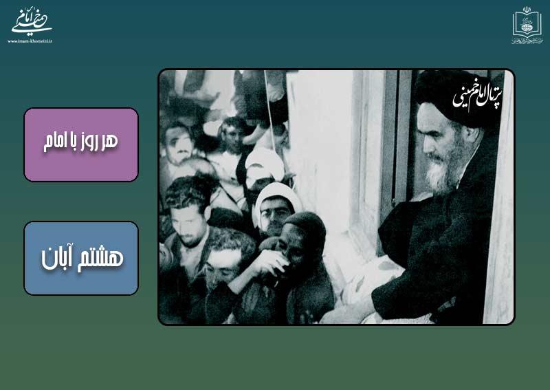 هر روز با امام / ۸ آبان/ نگاهی به اتفاقات دوران حیات امام