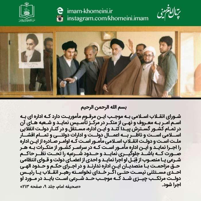 فرمان امام، واجب فراموش شده
