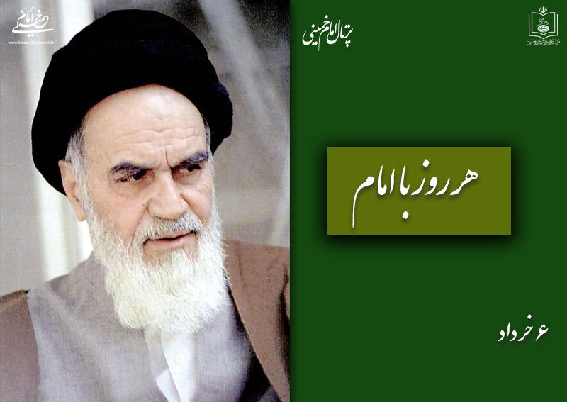 هر روز با امام / ۶ خرداد / نگاهی به اتفاقات دوران حیات امام