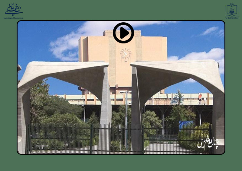 دانشگاه اسلامی