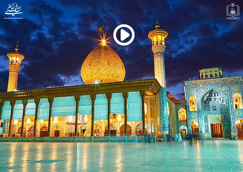 اهدنا الصراط المستقیم / نهم رمضان / شاه چراغ شیراز