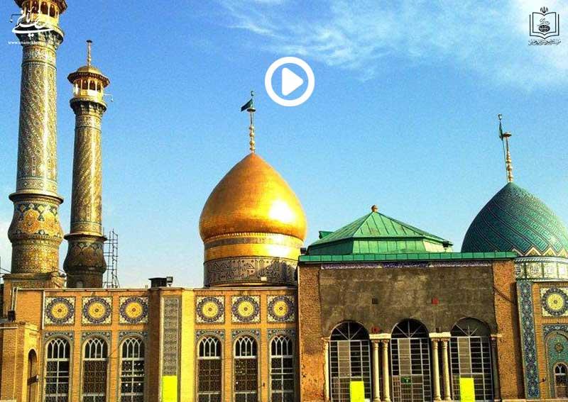 اهدنا الصراط المستقیم / سیزدهم رمضان / حرم شاه عبدالعظیم حسنی