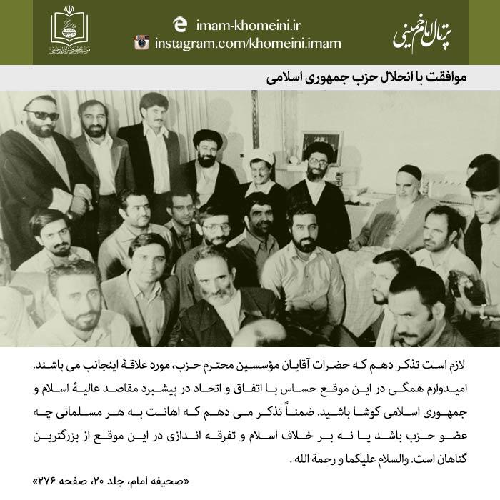 انحلال حزب جمهوری اسلامی
