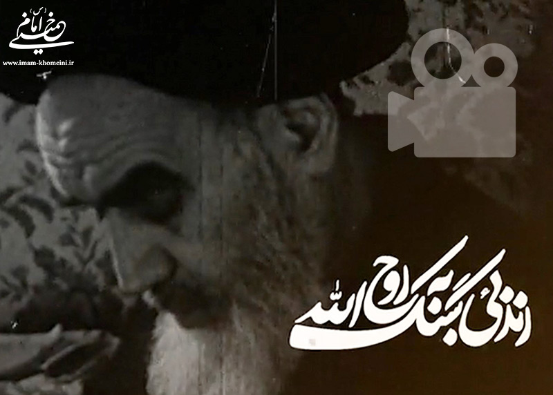 زیارت حرمین مطهر کاظمین و سامرا، دوران تبعید امام خمینی(س) در نجف اشرف